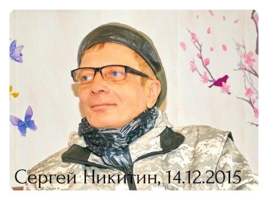 Сергей Никитин, криодинамика