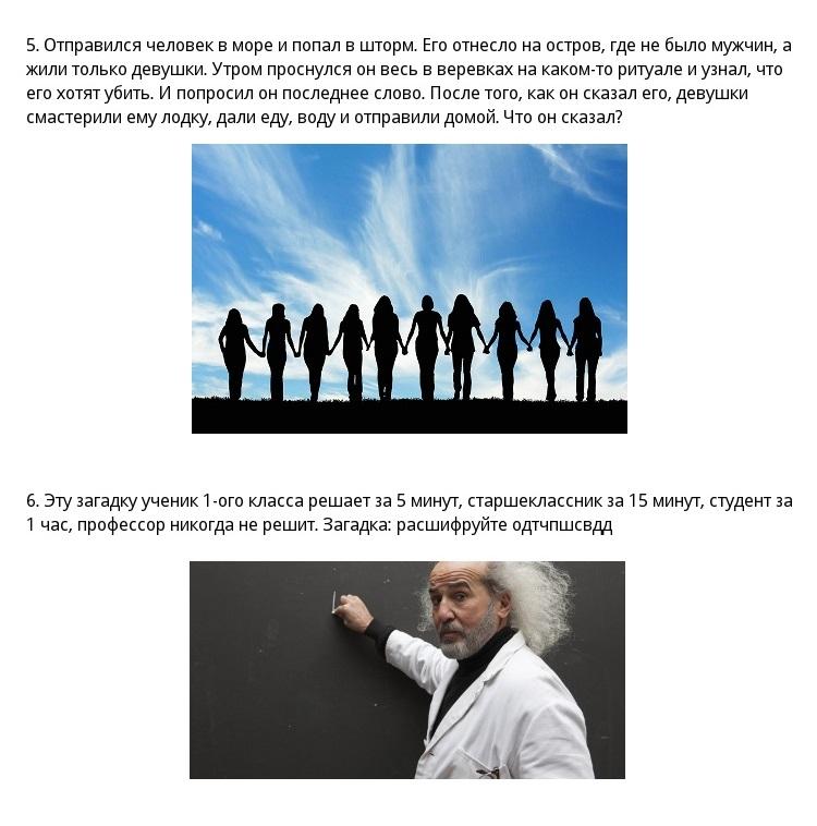 Интересные задачки на сообразительность. Проверьте себя!