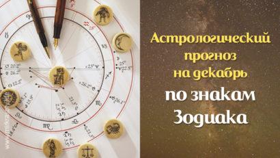 Астрологический прогноз на декабрь 2016 года